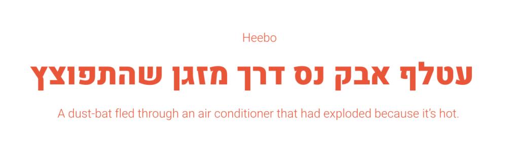 heebo font
